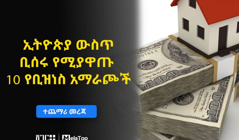 Top profitable business ideas in Ethiopia