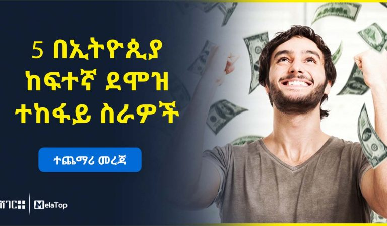 Top five most paid jobs in Ethiopia