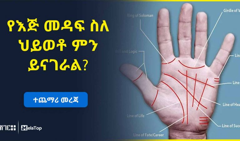 Palm reading traditional or scientific